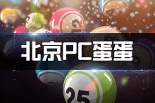 北京PC蛋蛋