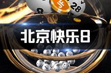 北京快乐8